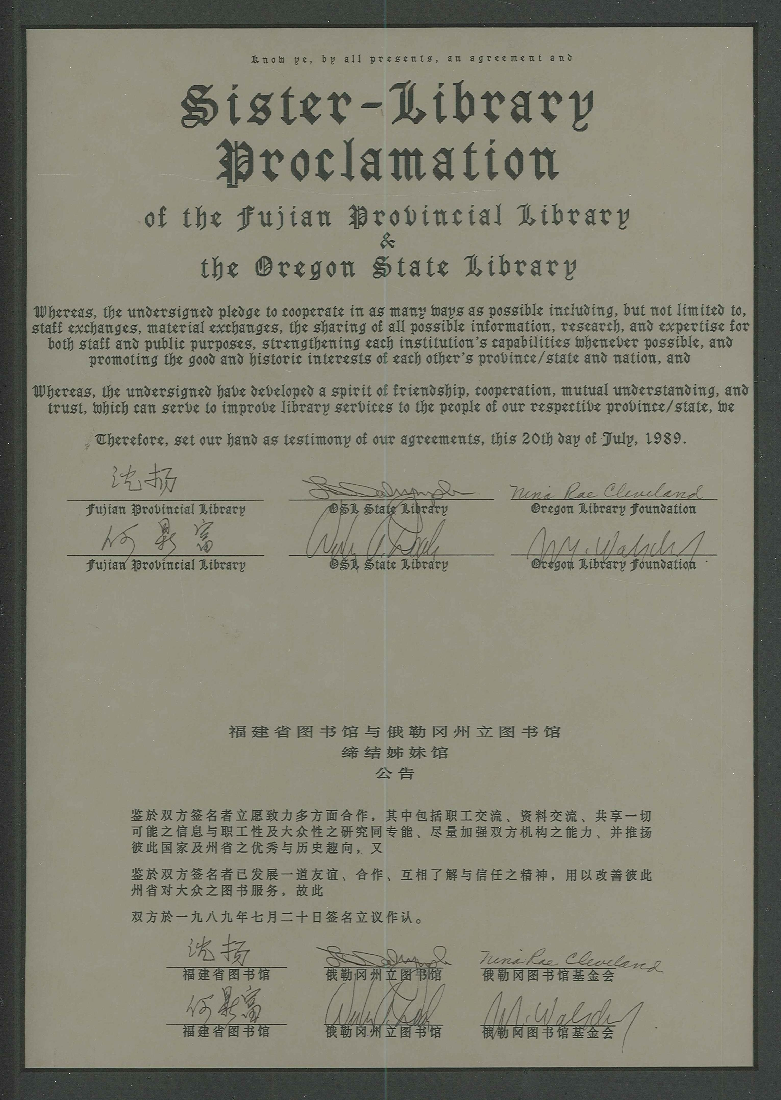 Sister-Library Proclamation document