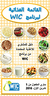 Oregon WIC Food List cover - Arabic