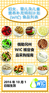 Oregon WIC Food List cover - Chinese