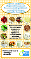 Oregon WIC Food List cover - Russian